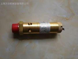登福空压机弹簧式黄铜安全阀减压阀QX100659