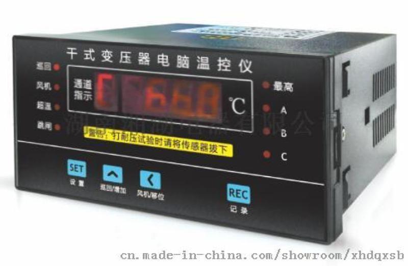 XHBWK5000 乾式變壓器電腦溫控儀