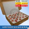 安徽珍珠棉水果託,水果包裝,水果包裝內託,水果批發