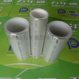 兰州阻氧型铝合金衬塑PE-RT复合管各种规格