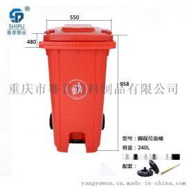 重庆赛普供应240L中间脚踩弹盖式带轮户外塑料垃圾桶