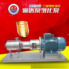 三级乳化泵 不锈钢食品高剪切分散乳化机 均质机厂家