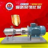 食品级不锈钢管线式三级乳化泵 化妆品乳化泵