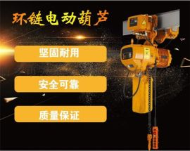 电动环链提升机 2吨3米电动环链葫芦 环链葫芦厂家