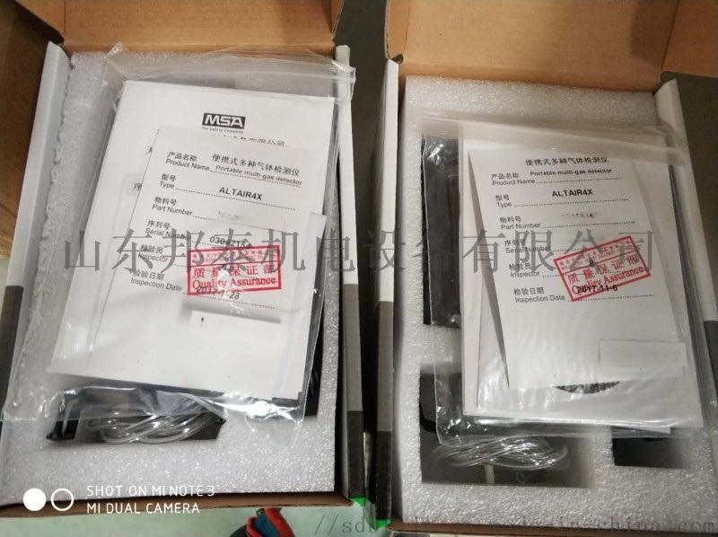 梅思安天鹰Altair 4X多种气体检测仪