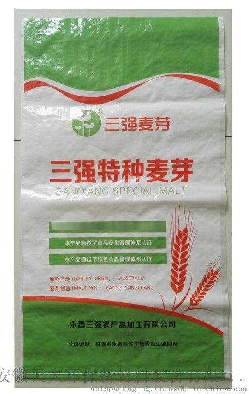 食品級麥芽編織袋、廠家直銷,價格優惠
