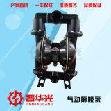 河南BQG350/0.2氣動隔膜泵礦用隔膜泵