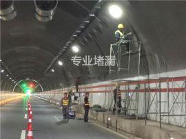 承接隧道堵漏 防水堵漏
