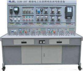 振霖ZLBK-207维修电工仪表照明实训设备