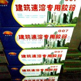 多功能007建筑速溶胶粉 丙纶卷材防水冷水速溶胶粉