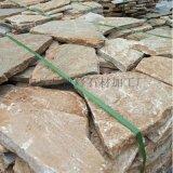 廠家供應黃木紋碎拼 板岩 黃木紋石板 黃亂形