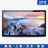 27寸小区网络LCD液晶广告机