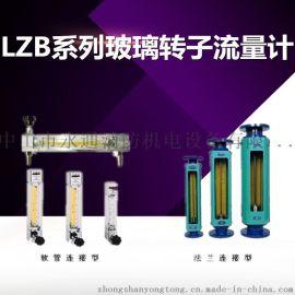 LZB-3F玻璃转子流量计腐蚀性气体测量仪