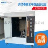 电线电缆垂直水平燃烧仪东莞工厂直销供应