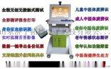 拓德科技TD-TCI5000中医体质分析仪