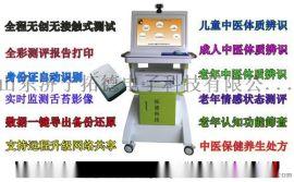 拓德科技TD-TCI5000中醫體質分析儀