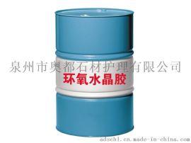 西城环氧水晶胶 东城石材防护剂 护理剂厂家