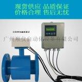 WKG型電磁流量計,湛江智慧式電磁流量計