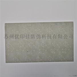 85克130克干支梅水印纸梅花水印纸现货证书防伪纸