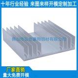佛山定做电子散热器铝型材,铝合金散热器挤压加工