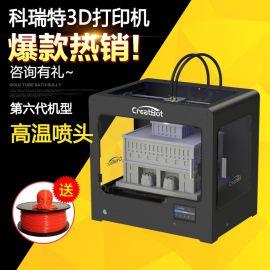 CreatBot 3d打印机DE02大尺寸