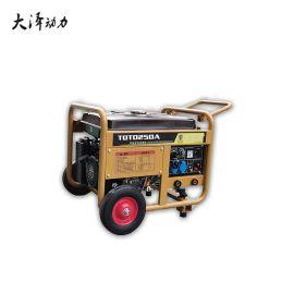 美篇大泽动力250A汽油发电电焊机 TOTO250A 工厂应急电源工业焊机