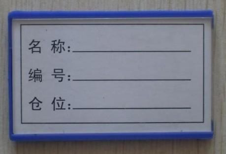 磁性标签软磁橡胶标识牌5*10