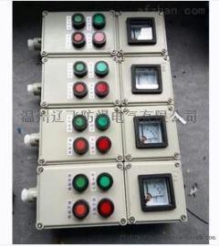BXK8030防爆控制箱防爆按钮箱仪表箱