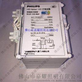 飛利浦HID漏磁式電感鎮流器CWA 1000W專鎮