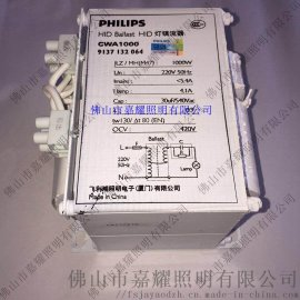 飞利浦HID漏磁式电感镇流器CWA 1000W专镇