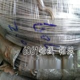 6061-T6铝线 国标合金铝线 硬铝线 免费打样