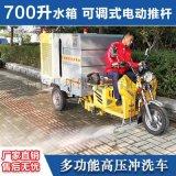 百易环卫小型电动高压冲洗车 280公斤压力超给力
