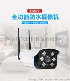 停电可录监控高清套装家用室外wifi智能监控摄像头