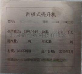 北京不锈钢标牌刻字,不锈钢机械标牌刻字填补产生