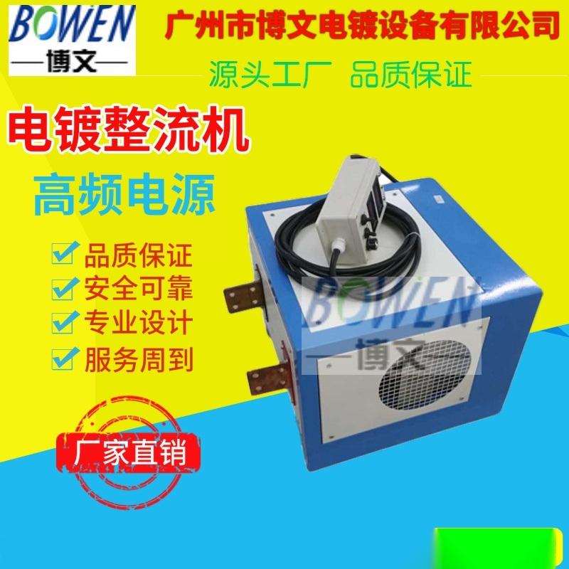 水冷型電鍍電源,電鍍高頻整流機,電鍍整流器