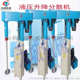 天城机械不锈钢液压升降分散机简易分散机机械分散机