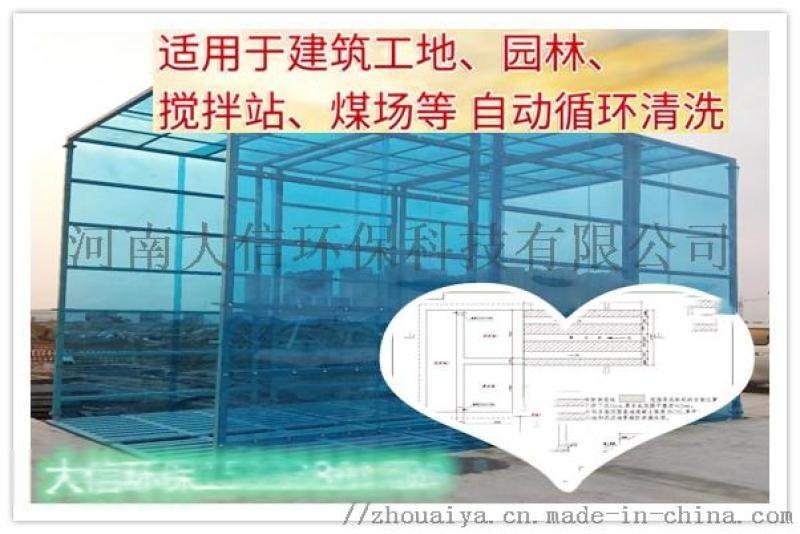 郑州永城搅拌站洗车机使用说明