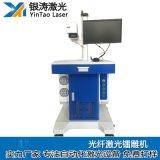 深圳中山LED燈泡自動旋轉光纖鐳射打標機廠家