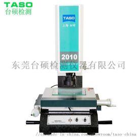 TASO台硕二次元影像测量仪工业投影测量