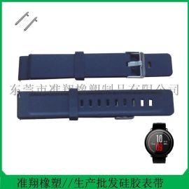 華米硅膠表帶 20mm