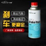车泰刹车油DOT4刹车油离合器油制动液润滑油