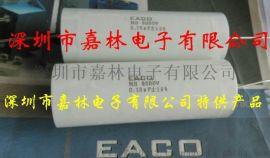 EACO高压电容MS-8000-0.10-80