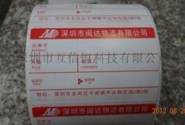 物流专用热敏不干胶标签
