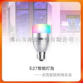 佛山凌恩LED灯具咖啡厅全彩灯泡 婚庆七彩装饰用品