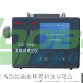 CCZ-1000防爆便捷式粉尘检测仪