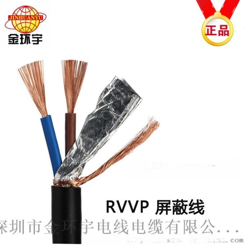 厂家直销金环宇电线电缆国标纯铜RVVP2x2.5