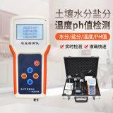 方科FK-WSYP土壤温度水分盐分PH速测仪厂家