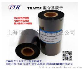 TTR同友定制ITW混合基条码碳带TMA22N