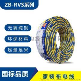 广东国标电线 铜芯RVS双绞线 花线 广东生产厂家批发