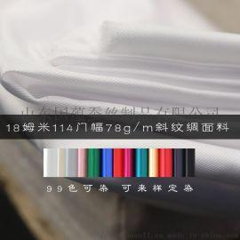 18姆米114门幅家纺睡衣重磅真丝斜纹绸面料